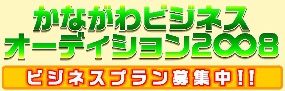 かながわビジネスオーディション2008.png