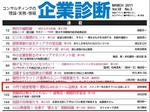 kigyoshindan3.jpg